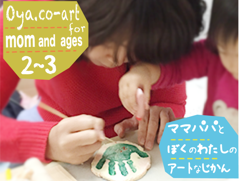 オヤコアート体験予約 trial booking for Oya.co-art