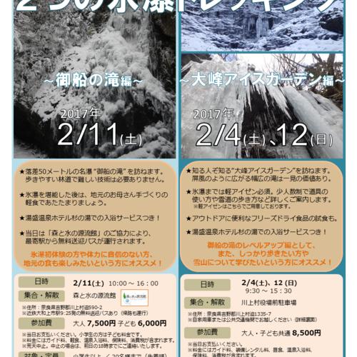 冬を楽しもう! 2つの氷瀑トレッキング~大峰アイスガーデン編~