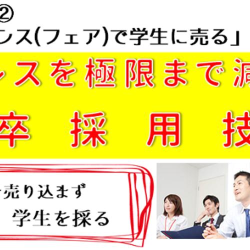 【大阪】3/26 シリーズ②「ガイダンス」編★家庭教師サービス対象セミナー