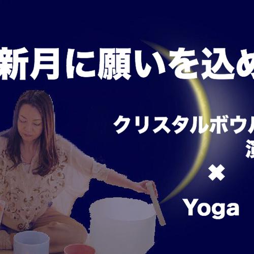 🆕 ♍️乙女座の新月に 願掛け × Yoga × クリスタルボウル演奏会