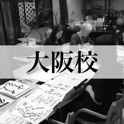継未 書道塾「錬」大阪校 講師:新子心華