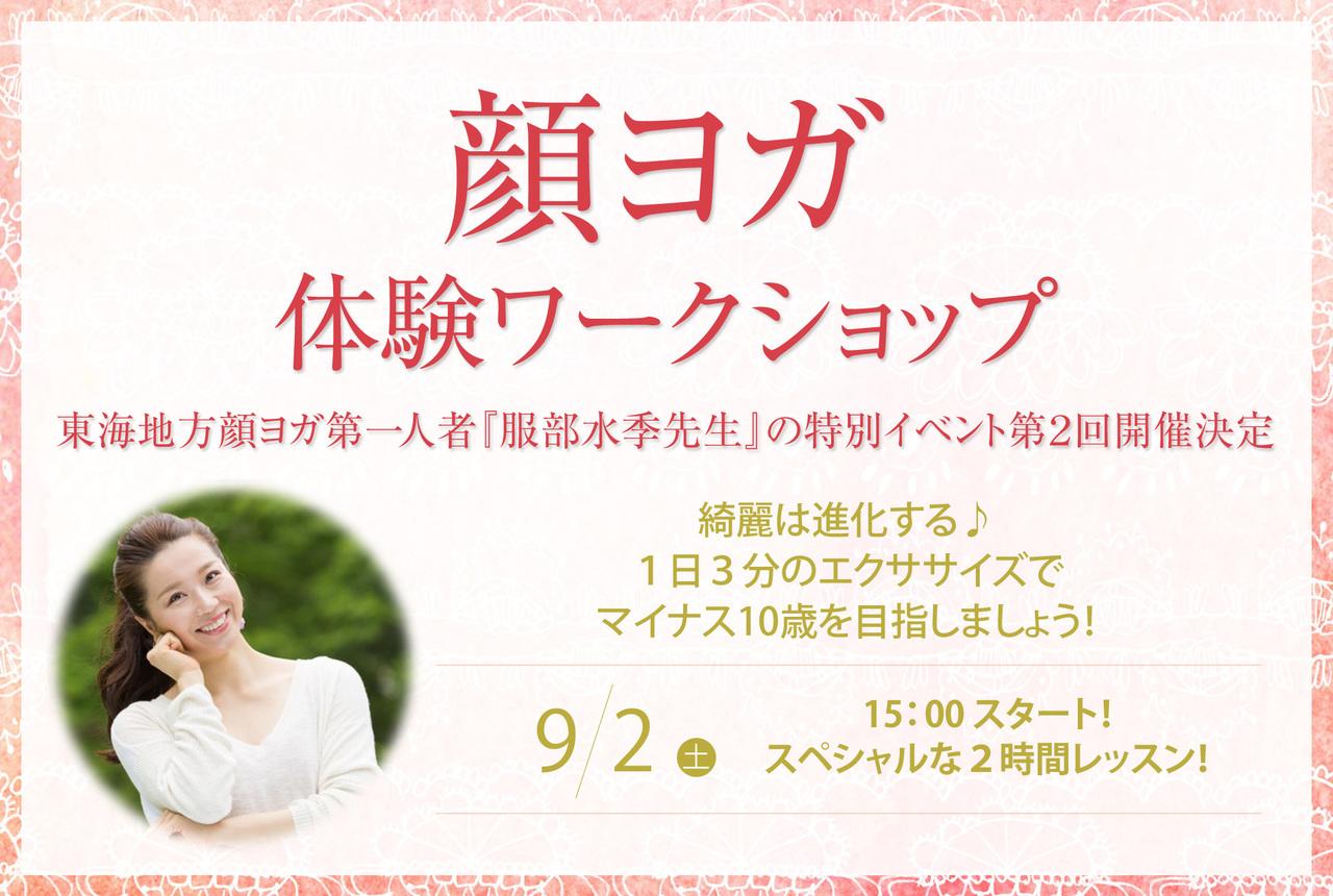 【9/2】綺麗は進化する☆服部水季先生の『顔ヨガ体験ワークショップ』