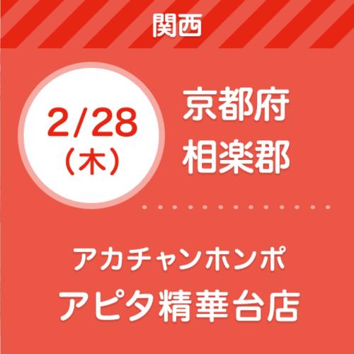 2/28(木)アカチャンホンポ アピタ精華台店【無料】親子撮影会&ライフプラン相談会