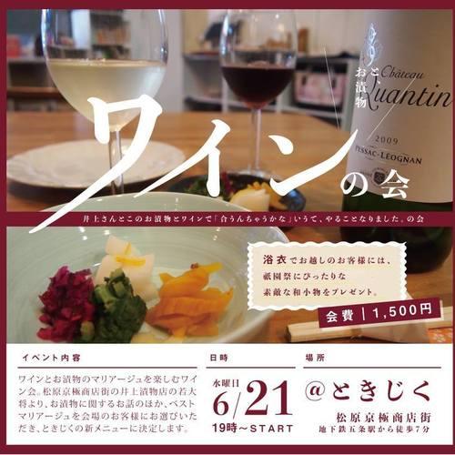 ワインの会【井上さんとこのお漬物とワインて合うんちゃうかないうて、やることなりました。の会】
