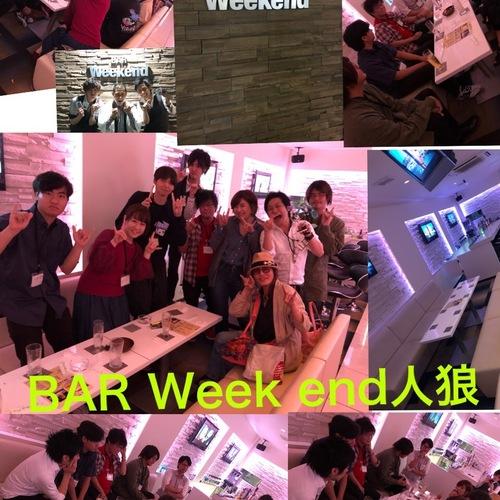 BAR Weekend人狼イベント