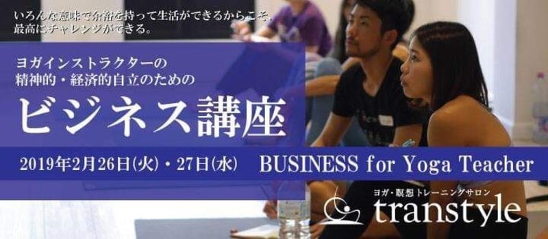 ヨガインストラクターの精神的・経済的自立のためのビジネス集中講座
