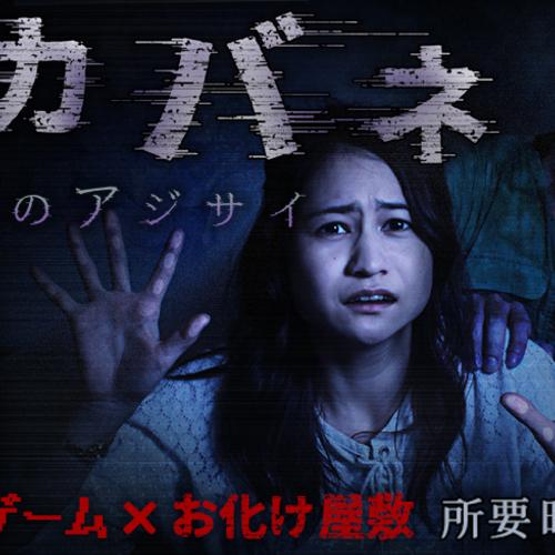 シカバネ 偽りのアジサイ【7/21(金)~9/3(日)】