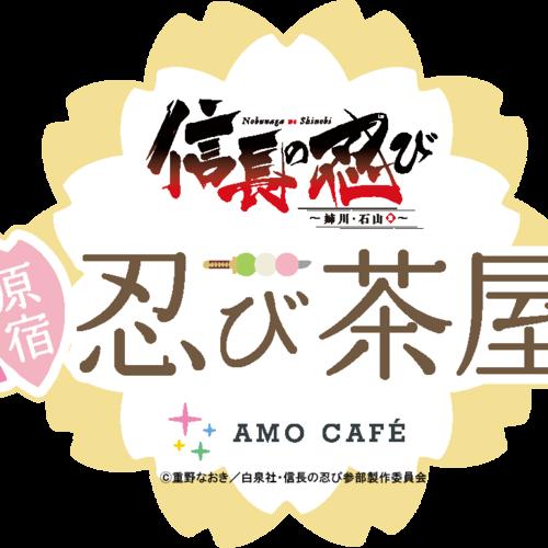 第二回アニメ『信長の忍び』キャストトークショーin原宿!忍び茶屋