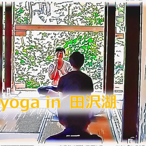 昼ヨガ in  田沢湖 【11月19日(日)】