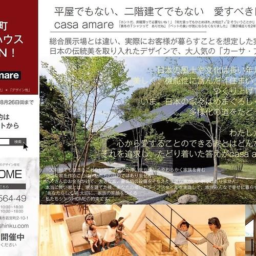 平屋でもない、二階建てでもない 愛すべき日本の家 casa amare 若宮モデルハウス 来場予約
