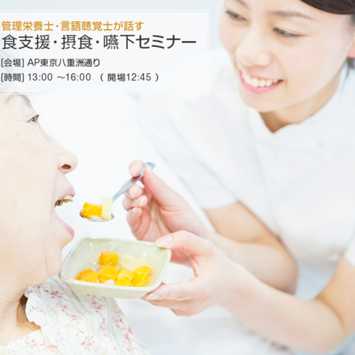 管理栄養士・言語聴覚士が話す食支援・摂食・嚥下セミナー【東京】