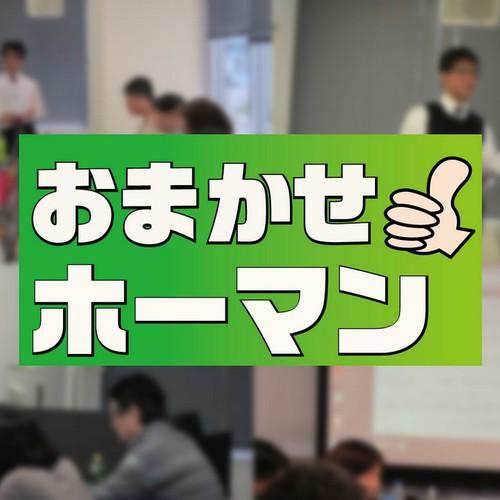 おまかせホーマン|大阪開催