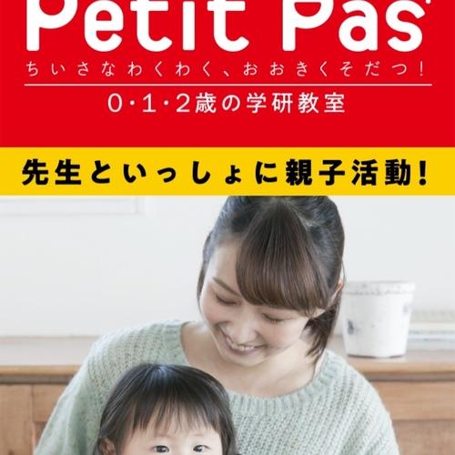 プティパ(0.1.2歳の親子教室)