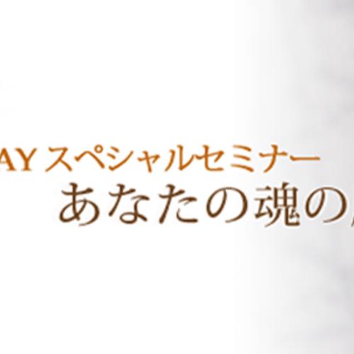 <事前決済>5/13(土)「あなたの魂の歴史~アカシックレコード公開チャネリング&メッセージ」