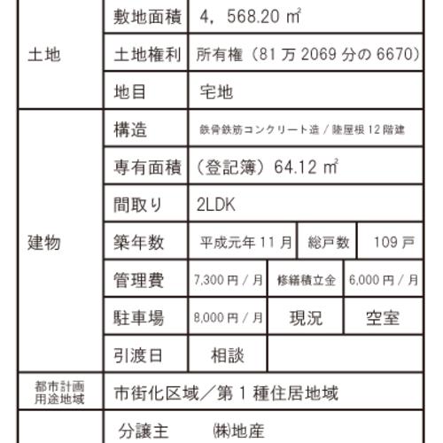 マンションリノベーション見学会【10月13日(土)・14日(日)】