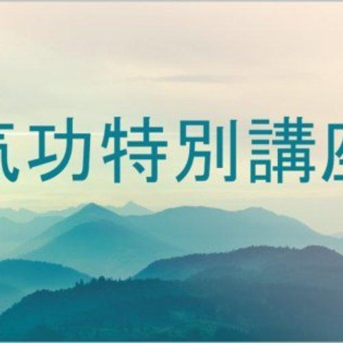 宋氏長寿術(気功特別講座)