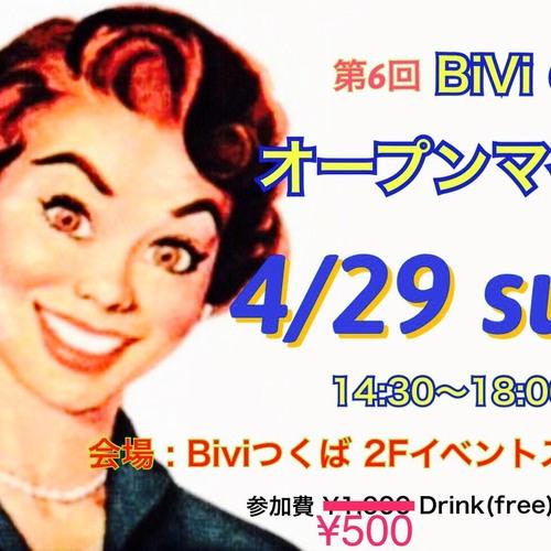 4/29(日)Biviつくば オープンマイク Vol.6 参加者募集!