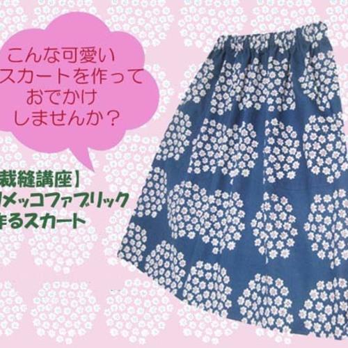 【5/27(日)開催】 マリメッコファブリックで作る スカート