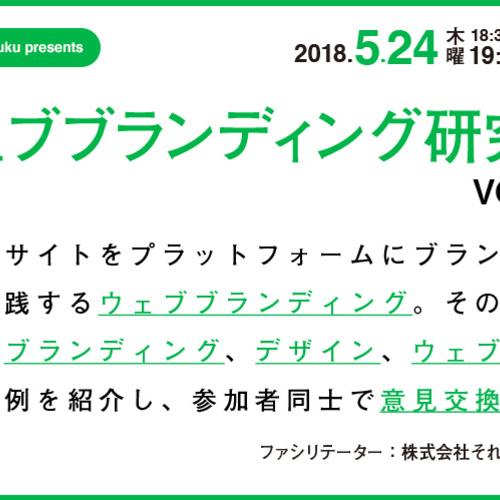ウェブブランディング研究会 VOL.3