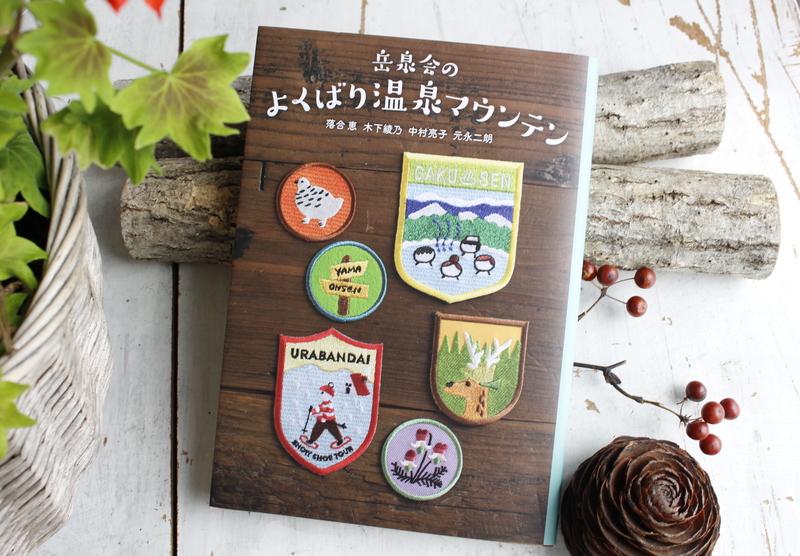 【トークイベント「岳泉会の愉しい山歩き」10/22(日) at 本とコーヒー】