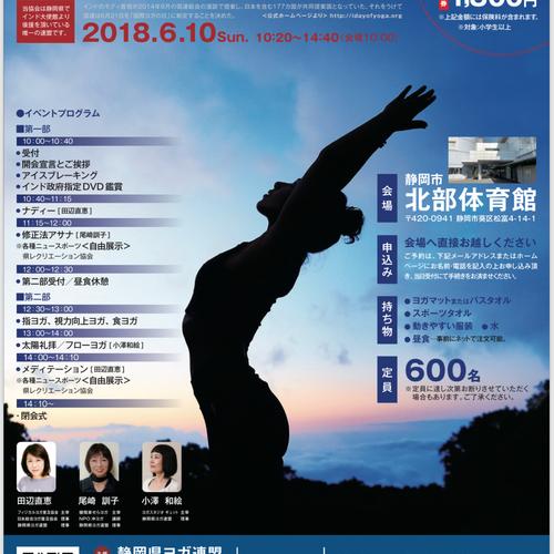 【6/10開催】国際ヨガデーin静岡