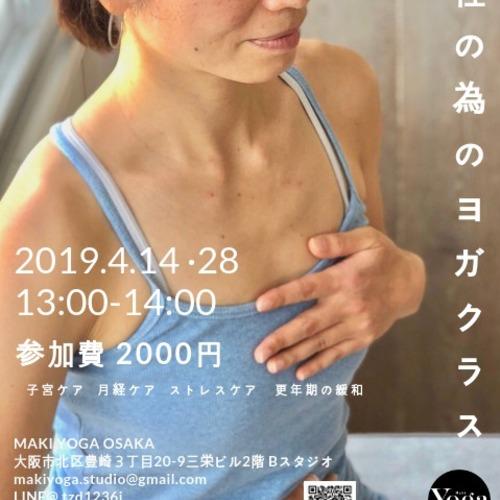 【4/14,28(日)開催】13:00~14:00 女性の為のヨガクラス