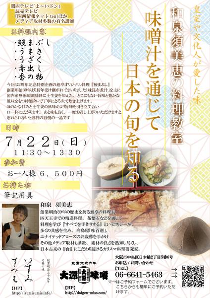 2018年7月22日(日)和泉須美恵の料理教室