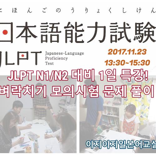 이지이지일본어교실 JLPT N1/N2 대비 1일 특강! 벼락치기 모의시험 문제 풀이!