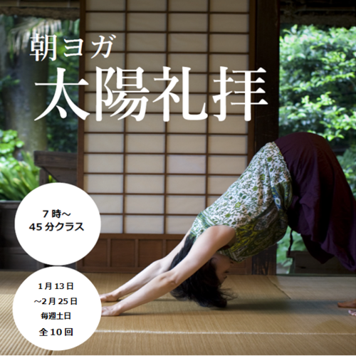 朝ヨガ 太陽礼拝 【1月・2月クラス】