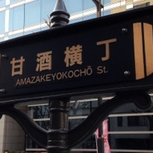 4月 東京和菓子屋巡りツアー|Apr: wagashi walking tour