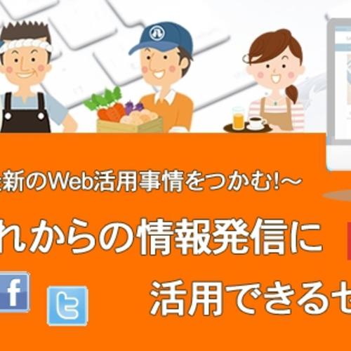 福岡 最新のWeb活用事情をつかむ!これからの情報発信に活用できるセミナー