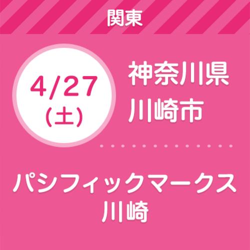4/27(土) パシフィックマークス川崎 【無料】親子撮影会&ライフプラン相談会
