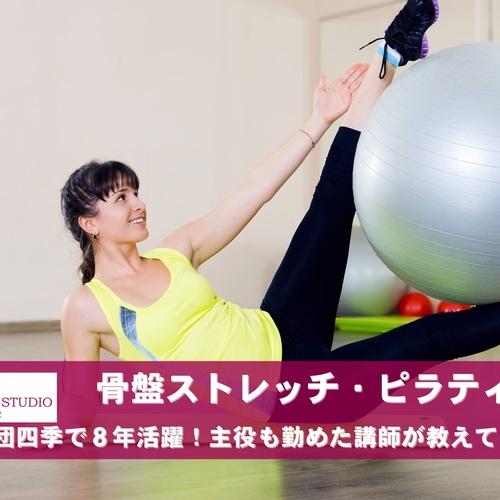 骨盤ストレッチ・ピラティス  【60分・セミパーソナルレッスン】