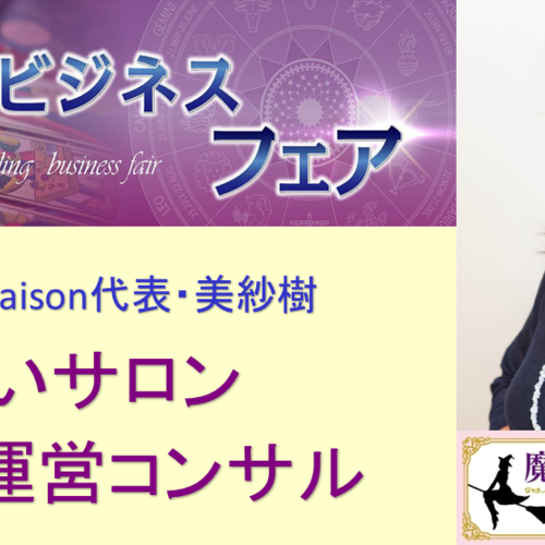 占いサロン開業・運営コンサル(魔女☆Maison・美紗樹)