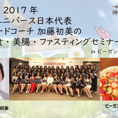 2016・2017年ミス・ユニバース日本代表の公式フードコーチ 加藤初美の 『玄米食・美腸・ファスティングセミナー』