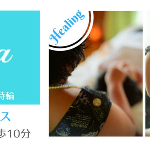 木田時輪「水と星のヒーリングサロン」那覇店ご予約はこちらから