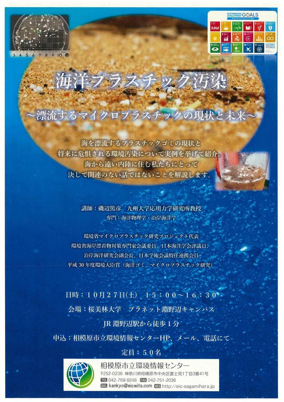 環境学習講座「海洋プラスチック汚染~漂流するマイクロプラスチックの現状と未来~」