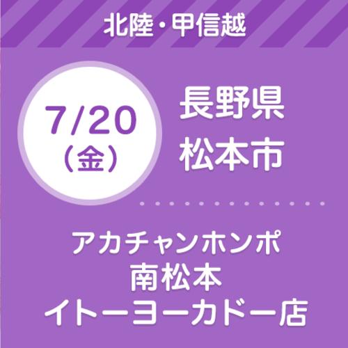 7/20(金)アカチャンホンポ 南松本イトーヨーカドー店 | 【無料】親子撮影会&ライフプラン相談会