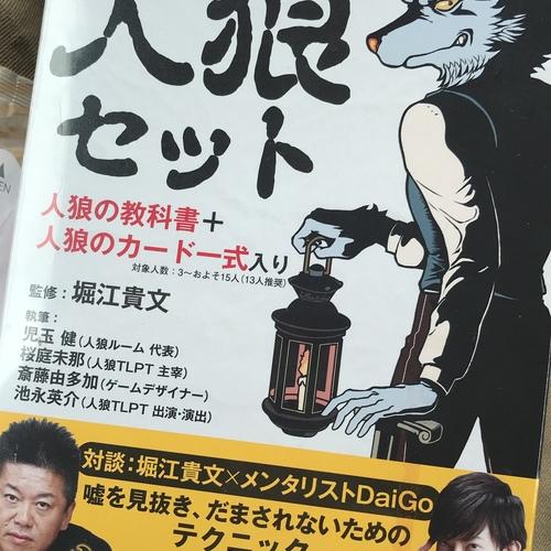 毎月開催!「人狼ゲームde  心理を磨く」 レンタルスペース「いやしあんiyashian」