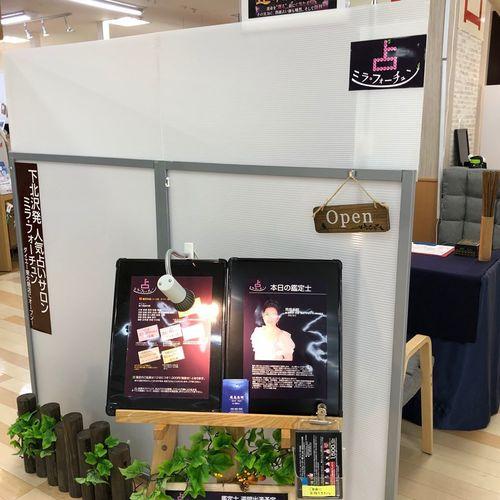 【飛鳥未明の占い】「ミラ・フォーチュン」東大島ダイエー店 ご予約(7月まで8月からは別のページでご案内)