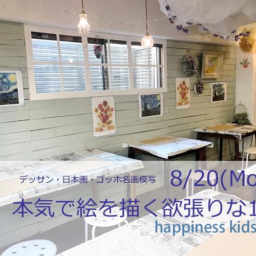 Event 8/20(月)本気で絵を描く欲張りな1日/小中学生対象