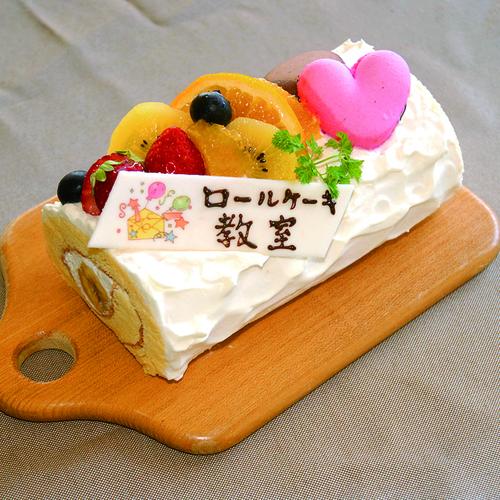 6/24(日) ロールケーキ作り教室|2018