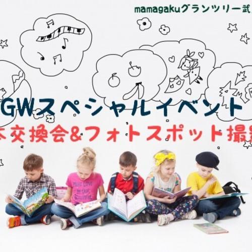GWイベント!絵本交換会&フォトスポット撮影会