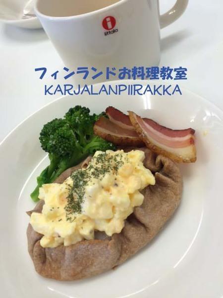 【10/22(日)開催】カレリアパイを作るお料理講座