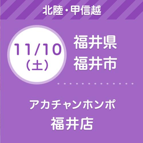 11/10(土)アカチャンホンポ 福井店 | 【無料】親子撮影会&ライフプラン相談会