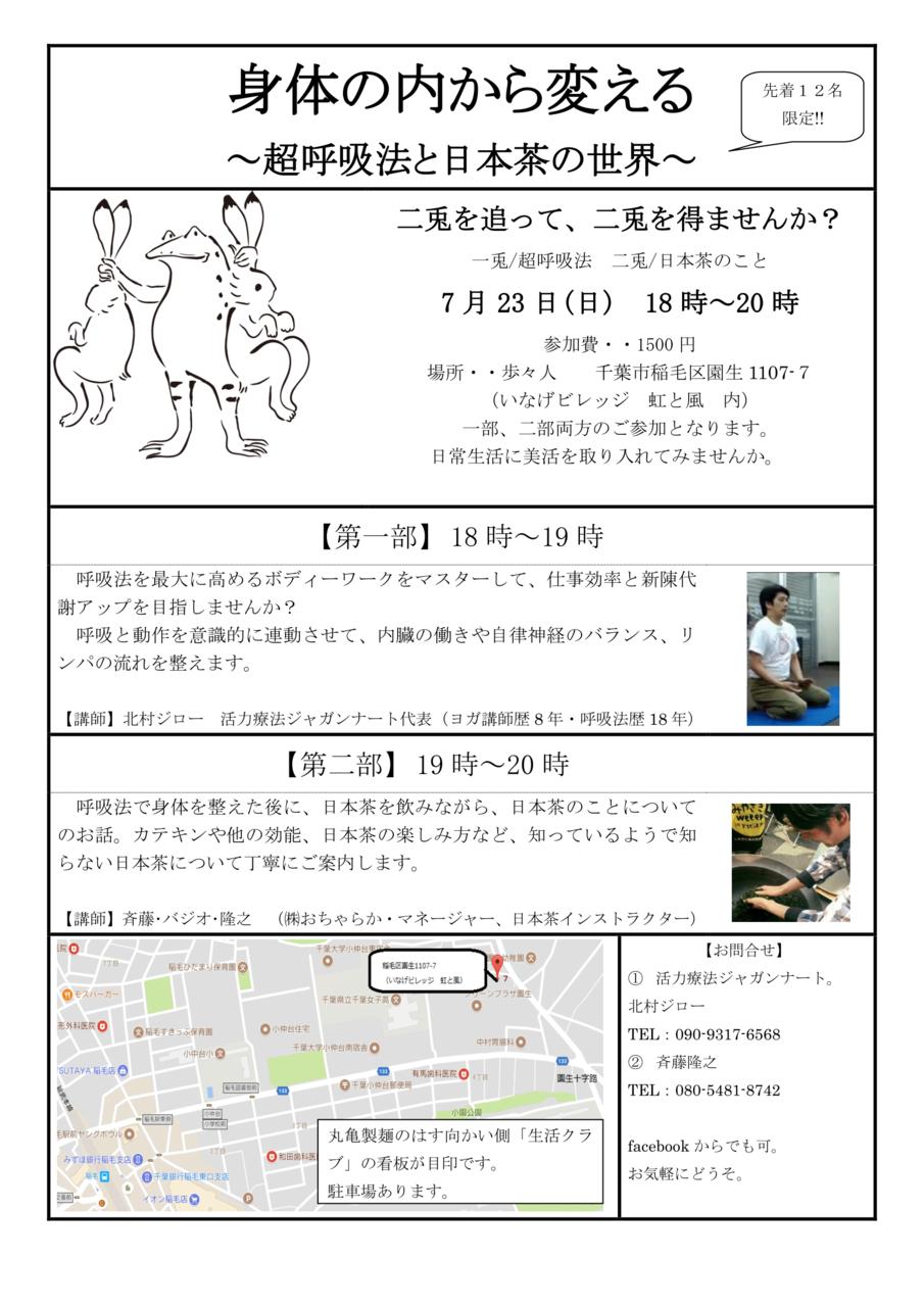 身体の内から変える〜超呼吸法と日本茶の世界〜
