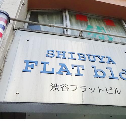 渋谷メディカルボディケア