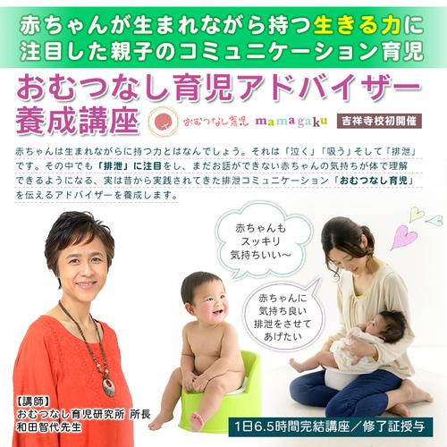 【修了証授与】おむつなし育児アドバイザー養成講座(子連れOK!)