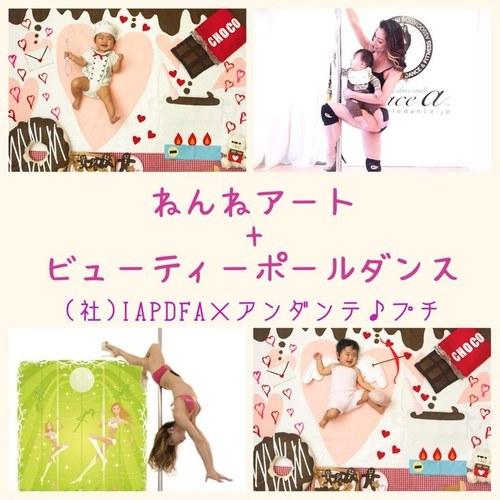 🔰ねんねアート+ ビューティーポールダンス with baby  (講師:ATSUMI、HITOMI)