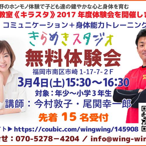 """【無料体験】コミュニケーション+身体づくり""""キラスタ""""体験"""